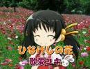 【歌愛ユキ】 ひなげしの花 【アグネス