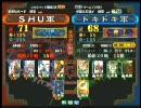 三国志大戦3 頂上対決 2010/2/17 SHU軍 VS ドキドキ軍