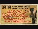 Borderlands Claptrap エピソード1 (字幕あり)