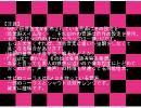【女の子10人で】ワールドイズマイン【男