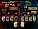 【三国志大戦3】神速動画74人目の最強(全国:神算神速vs大徳)