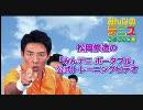 松岡修造のみんテニ ポータブル 公式トレーニングビデオ