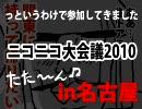 ちょびのニコニコ大会議2009レポ その4 名古屋編