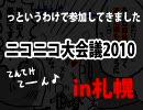 ちょびのニコニコ大会議2009レポ その5 札幌編