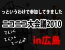 ちょびのニコニコ大会議2009レポ その6 広島編