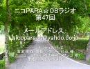 ニコPARA☆OBラジオ 第47回