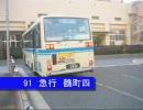 【前面展望】大阪市営バス 91急号系統 ドーム前千代崎→鶴町四