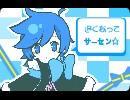 【KAITO・KAIKOでカバー】ねこみみスイッ