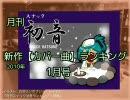 月刊スナック初音新作【カバー曲】ランキング2010年1月号