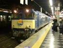 寝台特急北陸 上野駅発車(汽笛付き)
