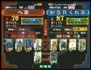 三国志大戦3 頂上対決 2010/2/19 ぺ軍 VS 新SRくれ軍