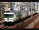 汎用型特急電車 国鉄185系【迷列車国鉄編 #03】