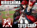 [プロ野球] 1時間延々と「カープ!カープ!カープ広島!広島カープ♪」