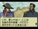 【GBA】ナポレオン 第20話「空中庭園」