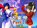 【MUGEN】凶宴祭 Part.21~中編~【第2ステージ・チーム対抗戦】