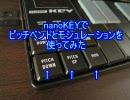 nanoKEYで角のボタンを使ってみた
