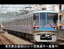 東京都交通局6300形(GTO車)走行音