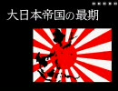 [Flash]大日本帝国の最期part.1 中画質Ver.