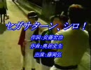 【ニコカラ】 セガサターン、シロ! (PV.ver)