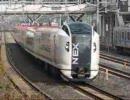 E259系成田エクスプレス
