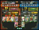 三国志大戦3 頂上対決 2010/2/21 にっぽりくん軍 VS 猫ミミ蔡...