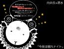【向井氏×泗水】羊でおやすみシリーズ「今夜も眠れナイト」