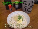 【長距離車載動画】 西日本ぶらり旅 part.34 香川5