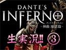 『ダンテズ・インフェルノ~神曲 地獄篇~』生実況! その3