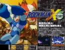 RockmanX ゼロメドレー