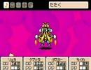 【MOTHER3】装備禁止実況:裸王への道 part37