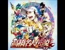 ウィー・アー・ザ・ボンバーMEEEEEN!!(REDALiCE Remix)(高音質)