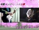 【中西】さよならメモリーズを弾いてみた!【最後らへんのシ者】 thumbnail