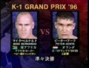 【K-1】マイク・ベルナルドvsピーター・アーツ K-1`96準々決勝