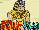 天体戦士サンレッド FIGHT. 49(2期第23話)