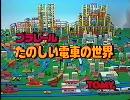 【懐かし映像】たのしい電車の世界【プラレール】