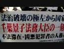 外人が日本に住み着く手口