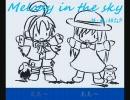 【UTAU】 Melody in the sky カバー 【楓歌コト、翔歌トリ、雪歌ユフ】