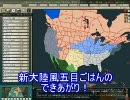 【HOI2】ギリシア3分クッキング ~ 新大陸風五目ごはん