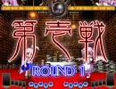 東方非想天則 2/24 Phantasm対戦スレ 鈴仙vsレミリア