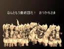 【mugen】ルシェカの遣い魔決定戦 その4(Final)【ルシェ...
