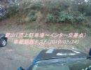 【うpテスト】千葉県・鋸山頂上駐車場~インター交差点【車載動画】