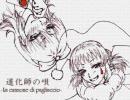 【メグッポイド】道化師の唄【GUMIオリジナル曲】
