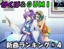 がくぽ&GUMI新曲ランキング#4