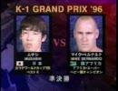 【K-1】 ムサシ vs マイク・ベルナルド K-1`96準決勝