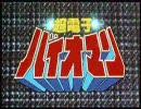 【歌ってみた】超電子バイオマン