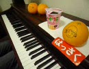 【おおかみかくしOP】八朔食べて時の向こう 幻の空【ピアノ】