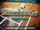 【スマッシュコート2実況プレイ】打ち込む球と俺の玉 9セット