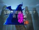 【MUGENストーリー】女神異聞録アルカナ 第十二話