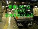 青春18きっぷつかって日本を巡ってみた part6