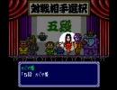 [桃太郎電鉄HAPPY] 挑戦!1年プレイで借金はどこまで増やせるか